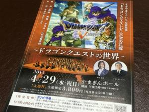 「ドラゴンクエストの世界」ポスター