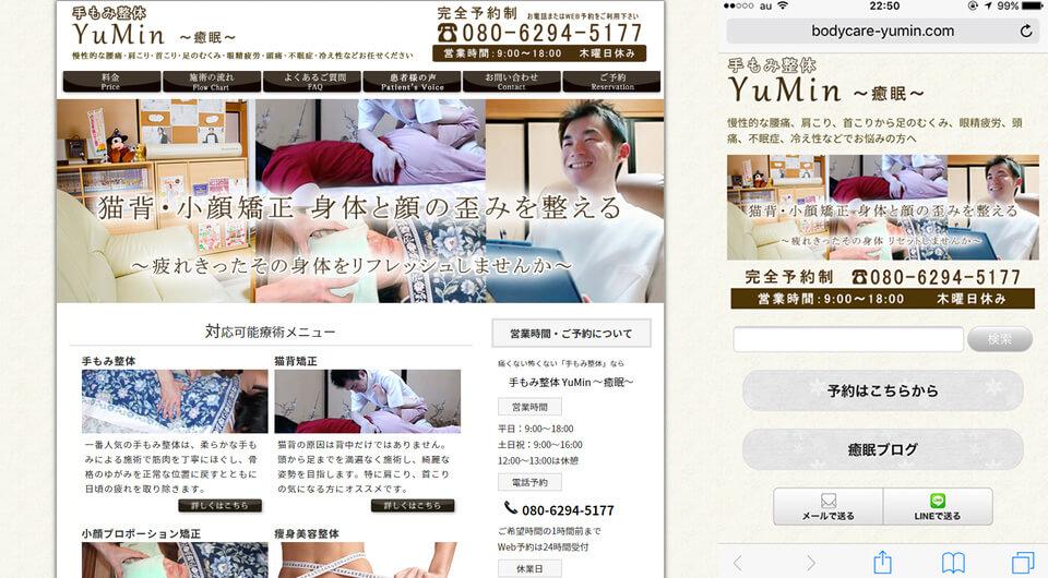 初めての自作WordPressサイト