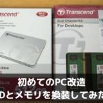 ssd-retrofit-and-memory-expansion-thumbnail