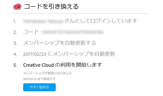 Creative Cloudの利用を開始