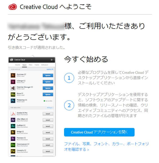 Creative Cloudへようこそ