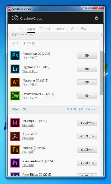Creative Cloud デスクトップアプリケーション