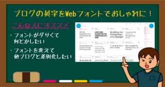 google-web-fonts-thumbnail