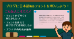 noto-sans-japanese-thumbnail