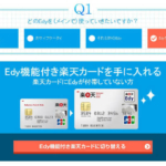rakuten-bank-card-edy-is-not-attached-02