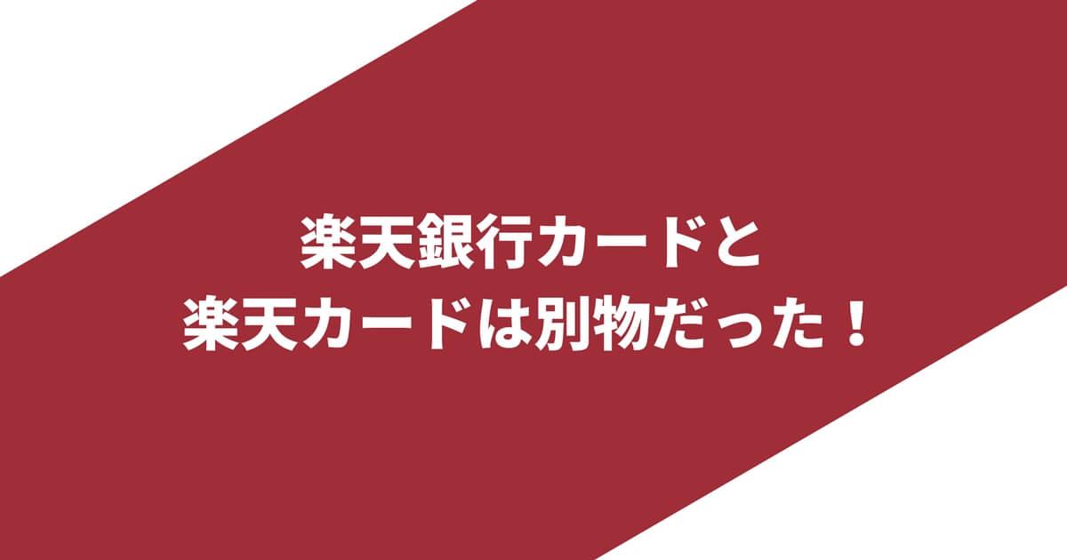 「衝撃の事実発覚!楽天銀行カードじゃEdy機能が付けれなかった!」サムネイル