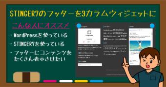footer-3column-customize-thumbnail