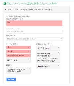 google-spreadsheet-keyword-planner-03
