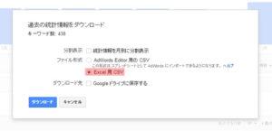 google-spreadsheet-keyword-planner-06