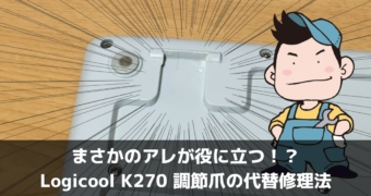 logicool-keyboard-repair-thumbnail