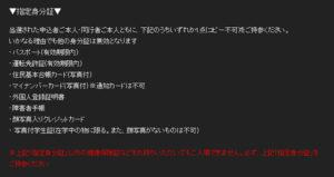 mr-children-hall-tour-2016-confirmation-01