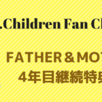 mrchildren-father-and-mother-fourth-year-goods-thumbnail