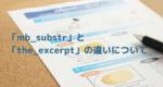 mb-substr-wordpress-thumbnail