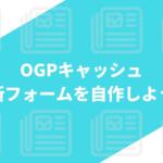 ogp-cache-clear-thumbnail