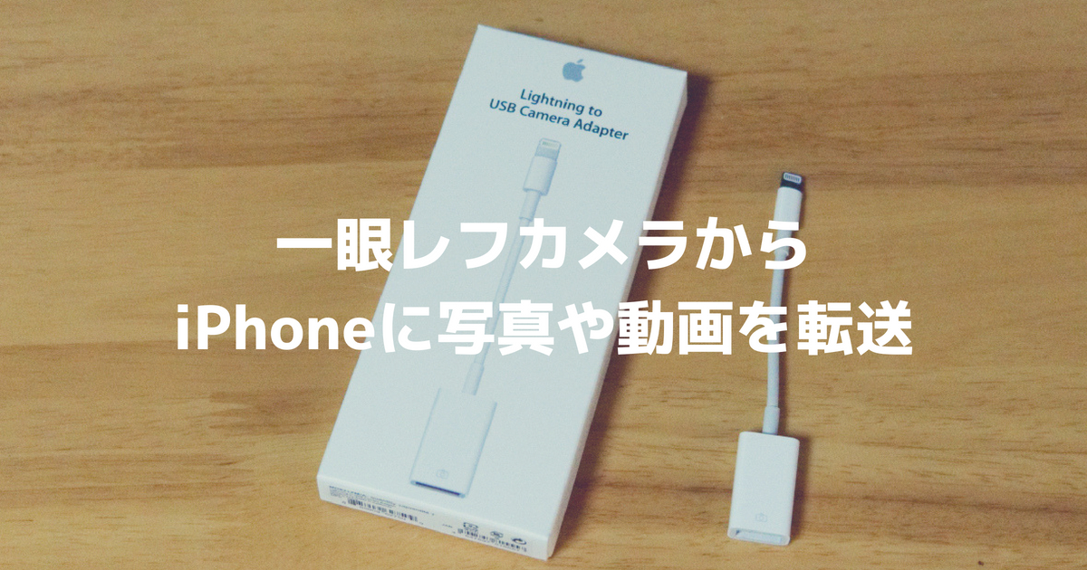 usb-camera-adapter-thumbnail