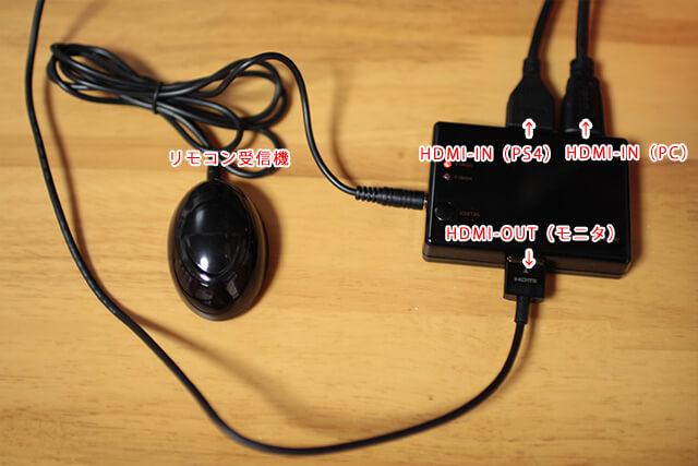 HDMI切替器 接続例