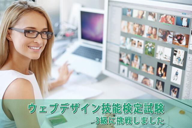 web-design-skills-test-thumbnail