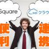 現金取引の仕訳も可!MFクラウド会計とSquareの連携が完璧すぎた!