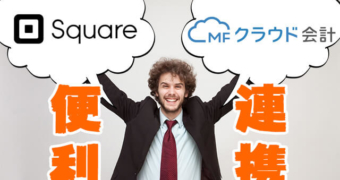 mfcloud-square-cooperation-thumbnail