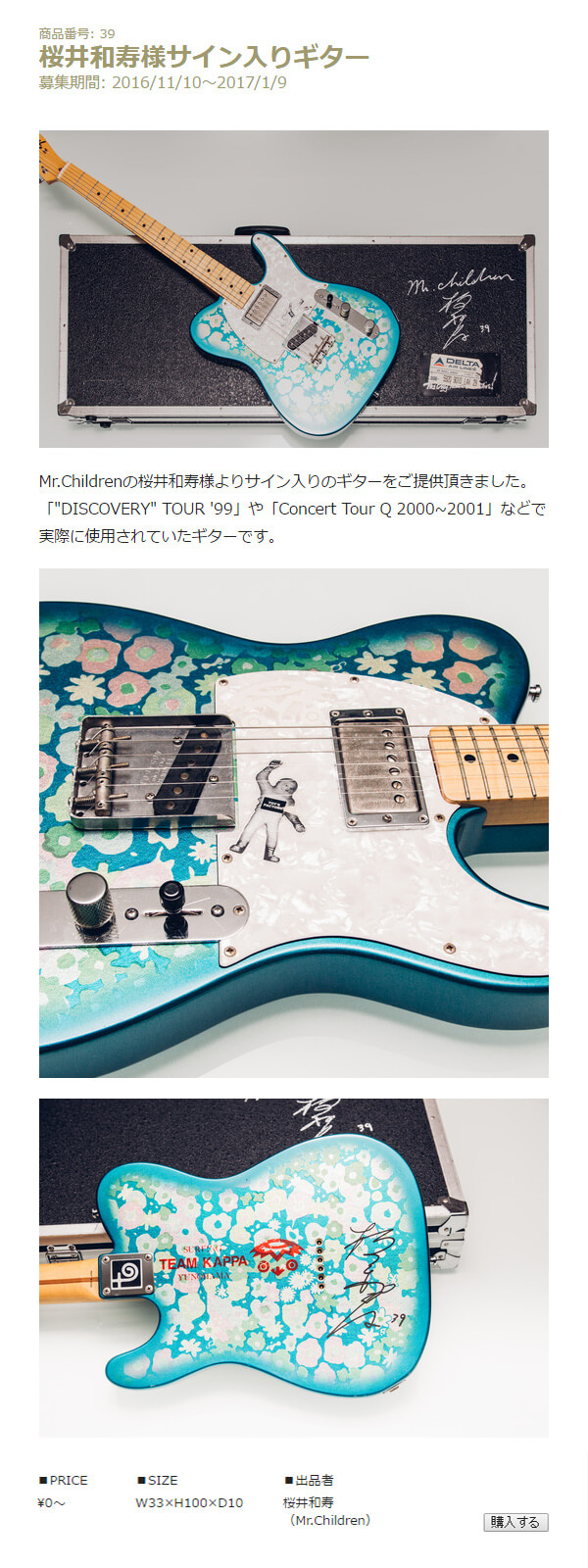 ミスチル桜井和寿オリジナルモデル「Fender Telecaster TL69BFL」