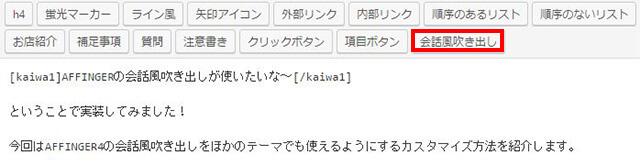 affinger4-hukidashi-03