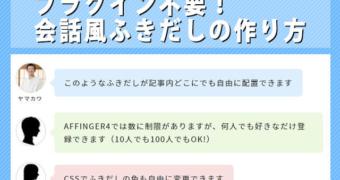 affinger4-hukidashi-thumbnail
