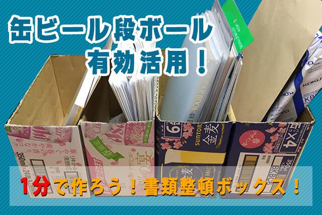 cardboard-document-organize-thumbnail
