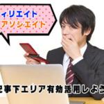 custom-field-affiliate-banner-thumbnail