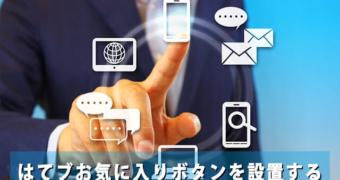 hatebu-favorite-button-thumbnail