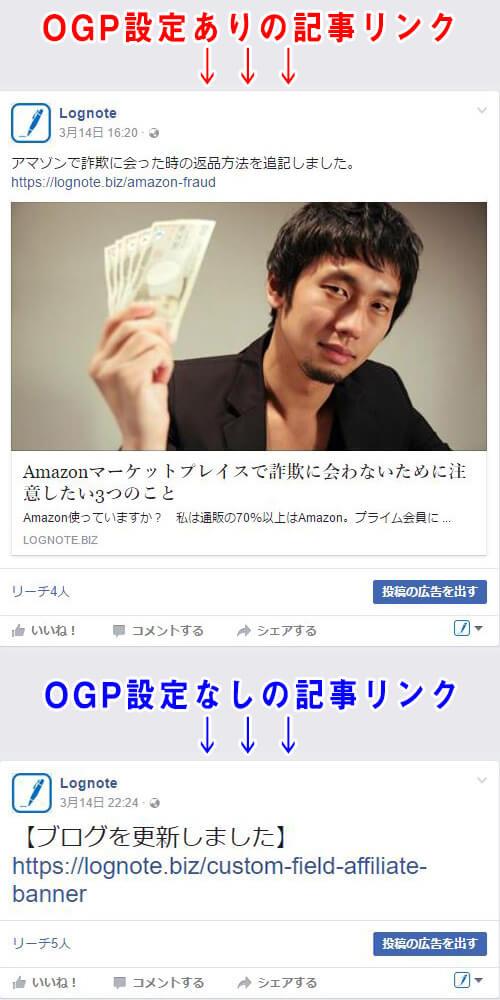 ogp-twitter-card-matome-01