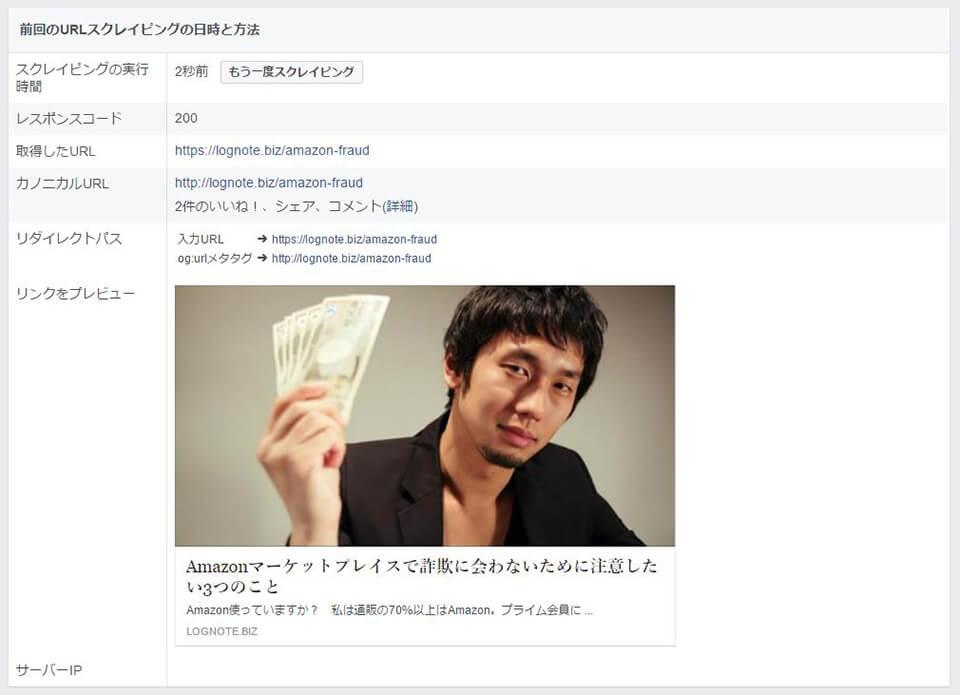 ogp-twitter-card-matome-04