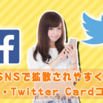 ogp-twitter-card-matome-thumbnail