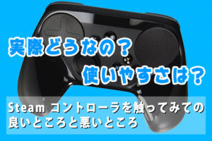 steam-controller-thumbnail