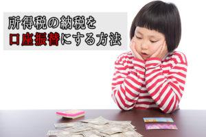 tax-account-transfer-thumbnail