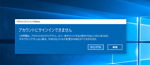 windows10-sign-in-restoration-01