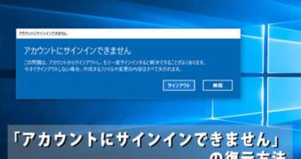 windows10-sign-in-restoration-thumbnail