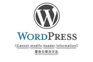 cannot-modify-header-information-thumbnail