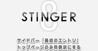 stinger8-newentry-toppage-hide-thumbnail
