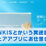 linkis-com-redirection-thumbnail