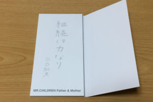 mrchildren-father-and-mother-fifth-year-goods-04