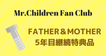mrchildren-father-and-mother-fifth-year-goods-thumbnail