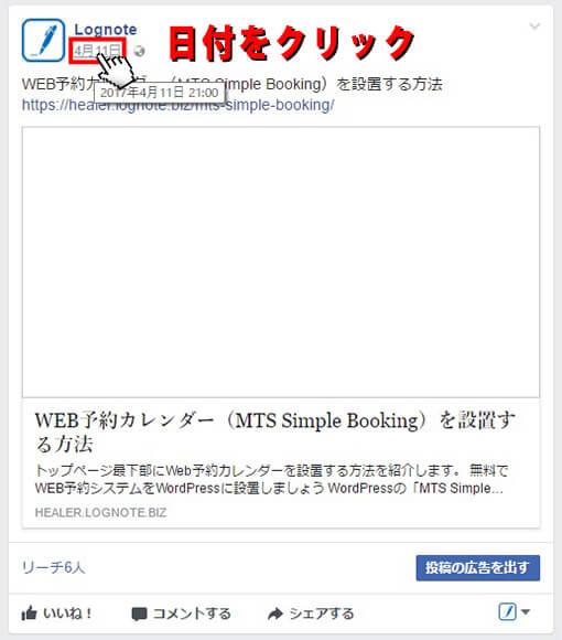 facebook-link-image-reload-01