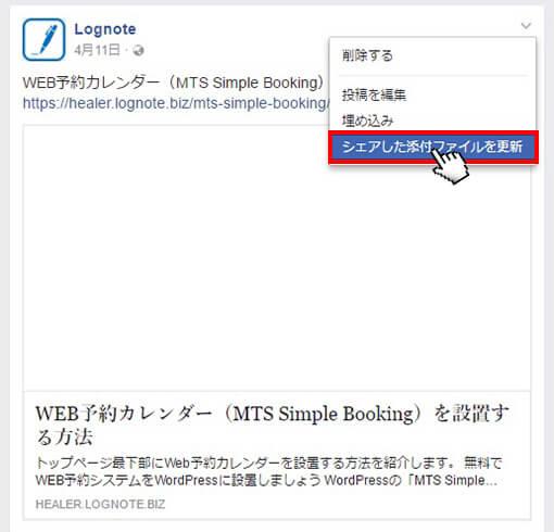 facebook-link-image-reload-02