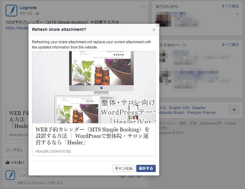 facebook-link-image-reload-03