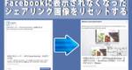 facebook-link-image-reload-thumbnail