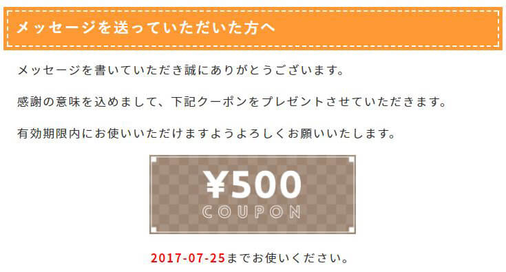comment-coupon-04