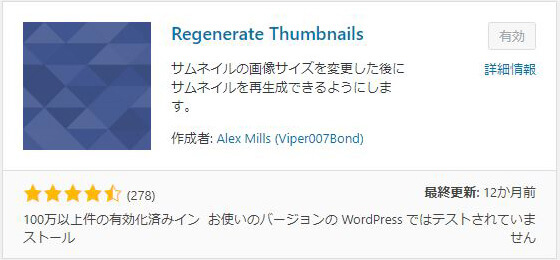「Regenerate Thumbnails」