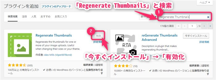 「Regenerate Thumbnails」をインストール