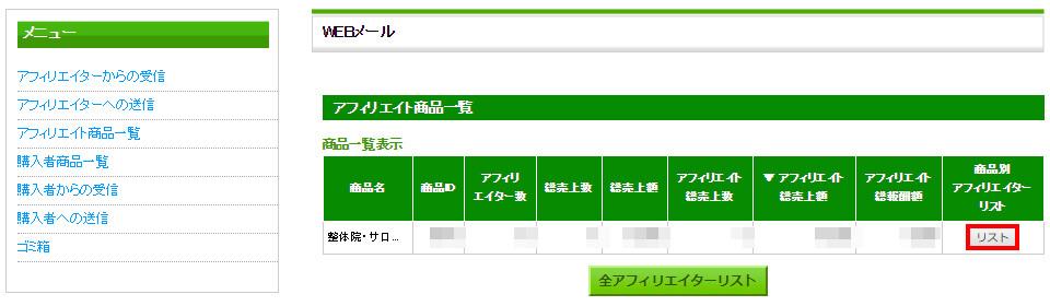 infotop-stop-payment-04
