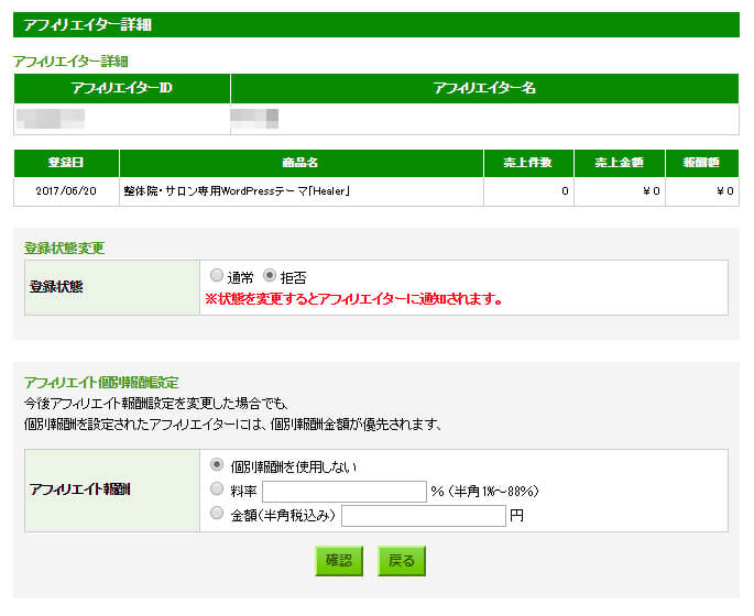 infotop-stop-payment-07